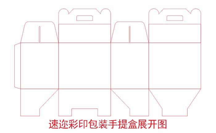 手提式包装盒样式展开图片