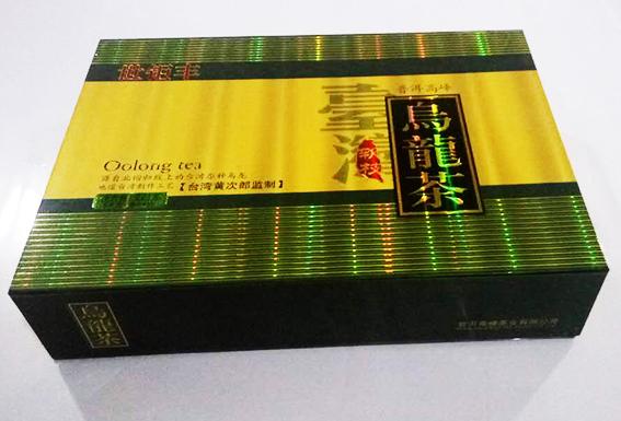 乌龙茶礼品包装盒