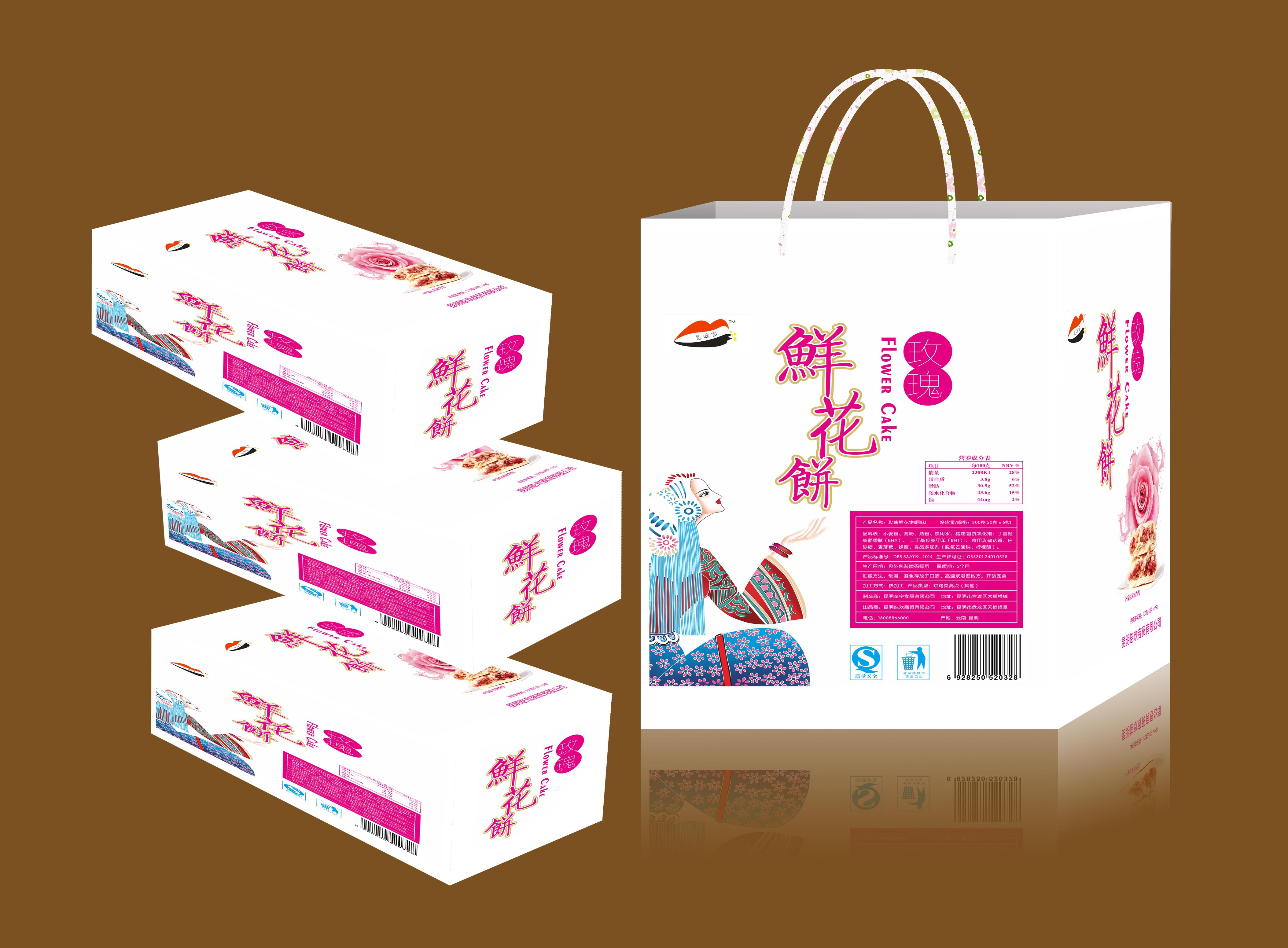 鲜花饼包装礼品盒