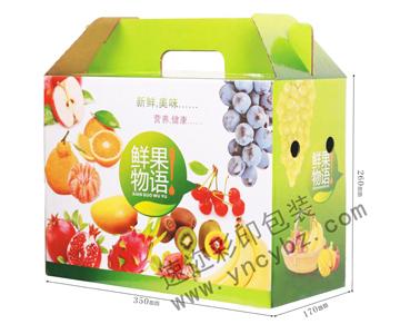 葡萄水果包装盒